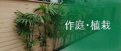 作庭・植栽